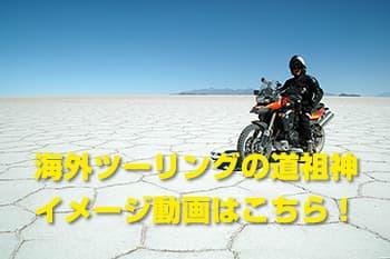 海外ツーリングの道祖神イメージ動画